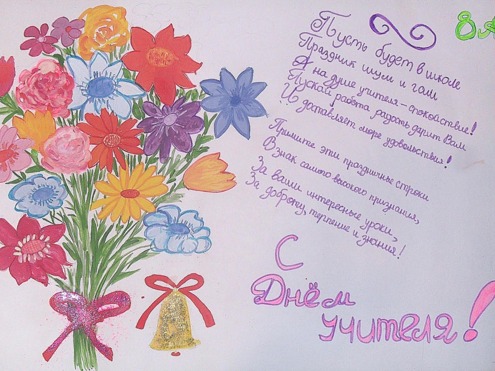 Рисунки для детей на открытки на день учителя