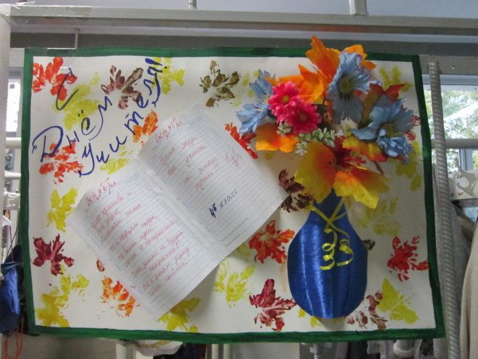 Изображение - Поздравление стенгазета с днем учителя post_5badfdc320f67-695x521