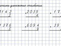 Примеры умножения столбиком