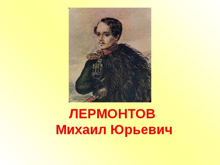 Презентация на тему: «Лермонтов — биография» (6 класс)