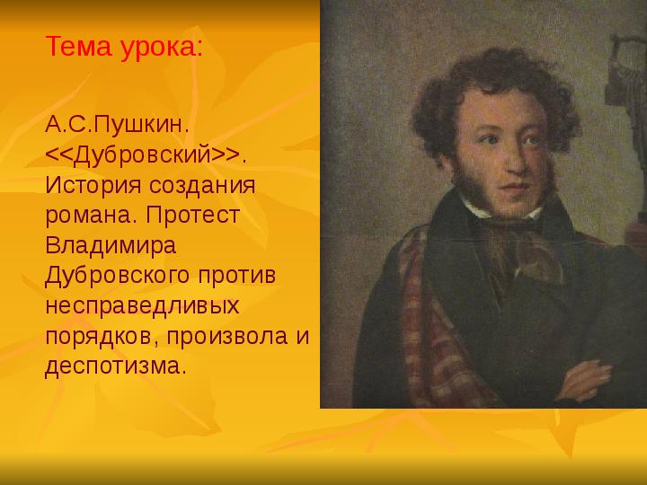 Презентация на тему: «История создания романа «Дубровский»
