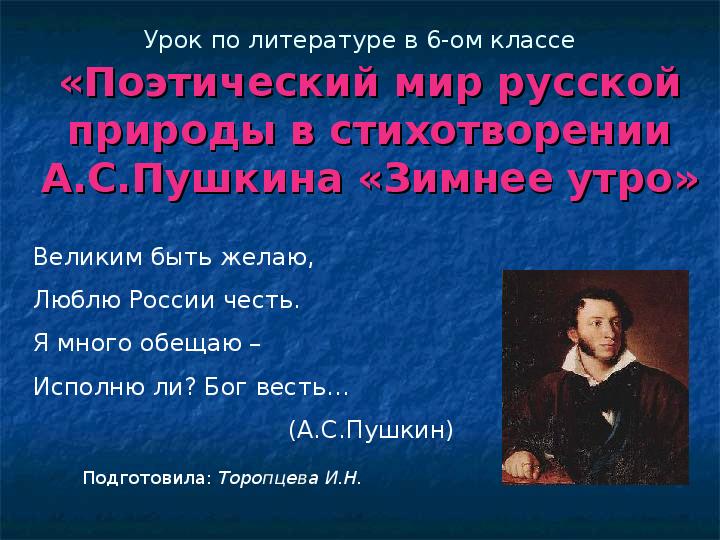 Презентация на тему: «Зимнее утро» Пушкин» (6 класс)