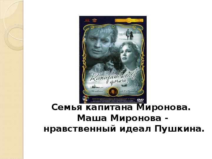 Презентация на тему: «Маша Миронова – нравственный идеал Пушкина»