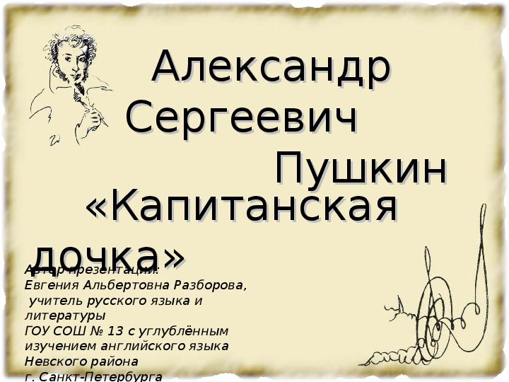 Презентация на тему: «Произведение А. С. Пушкина «Капитанская дочка» (8 класс)