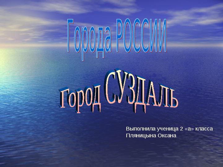 Презентация на тему: «Города России. Суздаль» (2 класс)