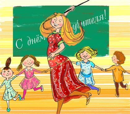 Изображение - Распечатать поздравление с днем учителя post_5baf2ae83fec2