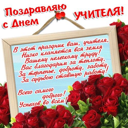 Изображение - Распечатать поздравление с днем учителя post_5baf2ae8dff1f