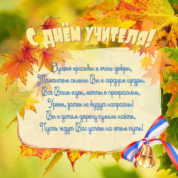Изображение - Распечатать поздравление с днем учителя post_5baf2ae945a63-695x695