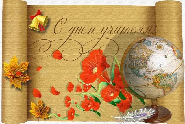 Изображение - Распечатать поздравление с днем учителя post_5baf2ae9d42e1
