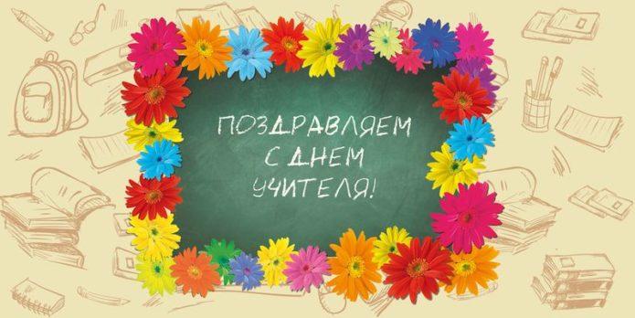 Изображение - Распечатать поздравление с днем учителя post_5baf2aeaf186a-695x348
