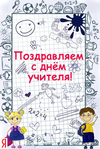 Изображение - Распечатать поздравление с днем учителя post_5baf2aeb56491