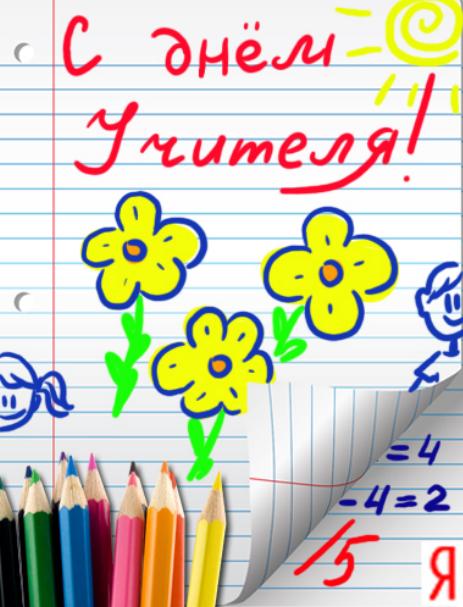 Изображение - Распечатать поздравление с днем учителя post_5baf2aeb91d1e