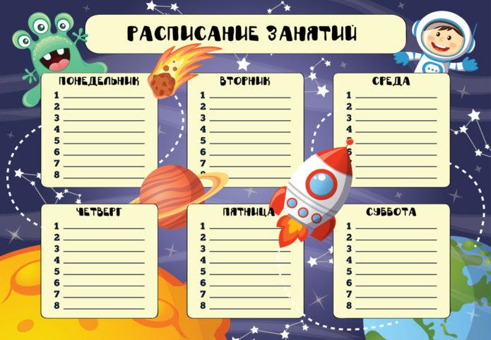 Шаблон расписания для школы в космическом стиле