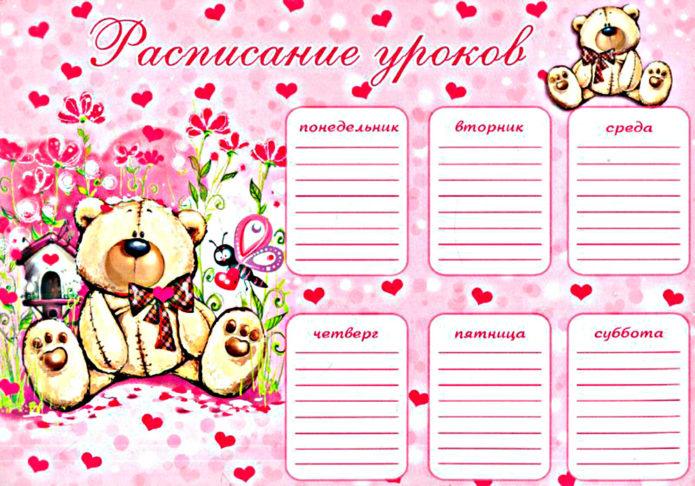 Шаблон школьного расписания с медвежатами