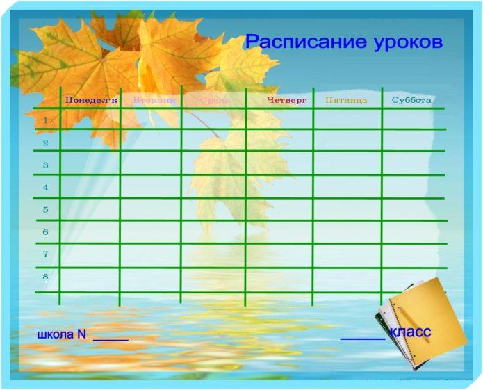 Шаблон для расписания уроков в синих и желтых тонах