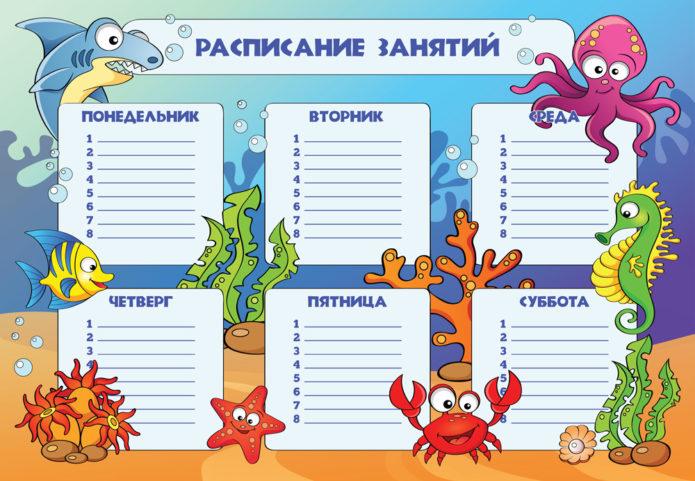 Шаблон расписания уроков с мультяшными морскими персонажами