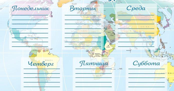 Шаблон расписания уроков с картой мира