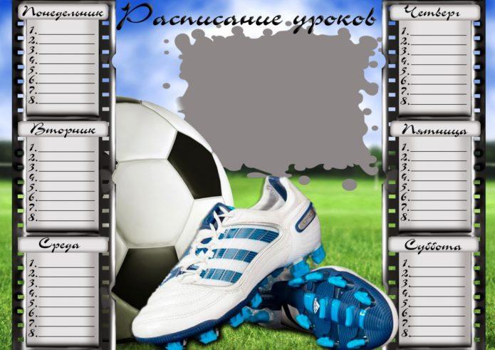 Шаблон расписания для школы в стиле футбольной тематики