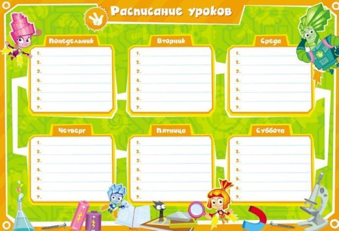 Шаблон для оформления школьного расписания