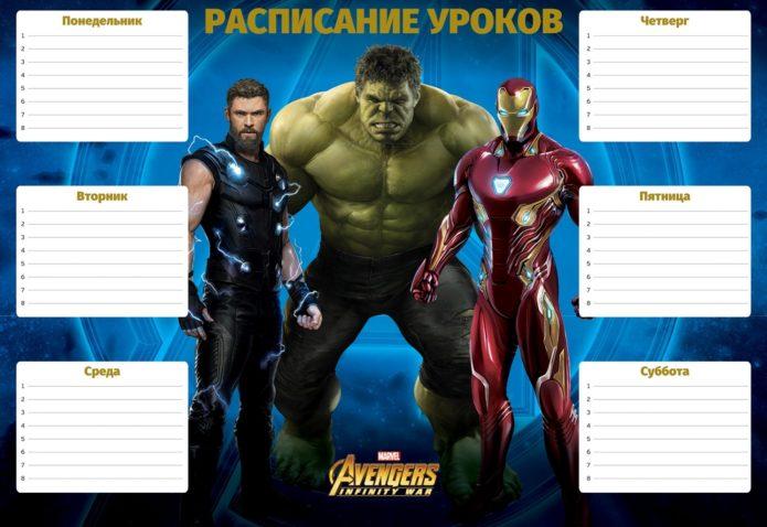 Шаблон школьного расписания с героями из фильма Мстители, Marvel