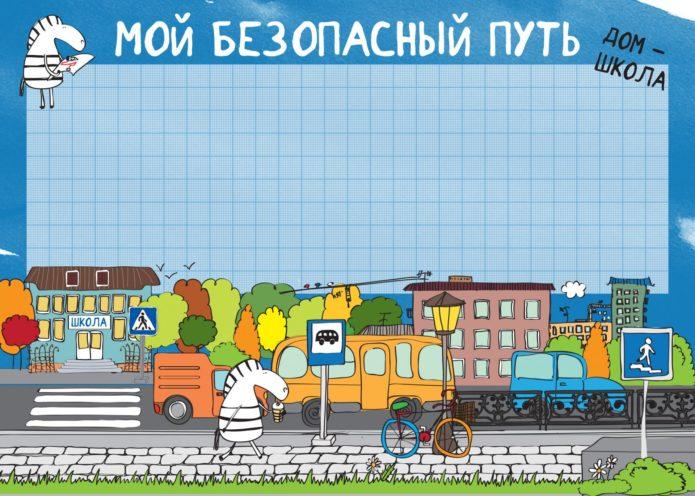 Шаблон безопасного маршрута школьника