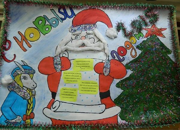 Стенгазета с елкой и Дедом Морозом