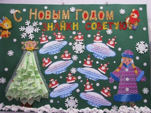 Стенгазета со Снегурочкой и тканевой елкой