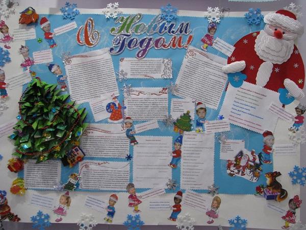 Стенгазета с бумажным Дедом Морозом и детскими пожеланиями
