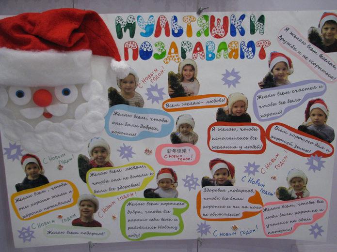 Стенгазета с головой Деда Мороза из ваты и детскими пожеланиями