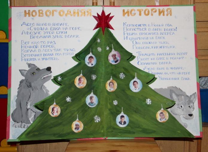 Стенгазета с рифмованной новогодней историей