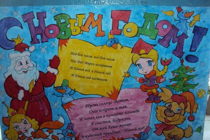 Распечатанный и раскрашенный плакат к празднику