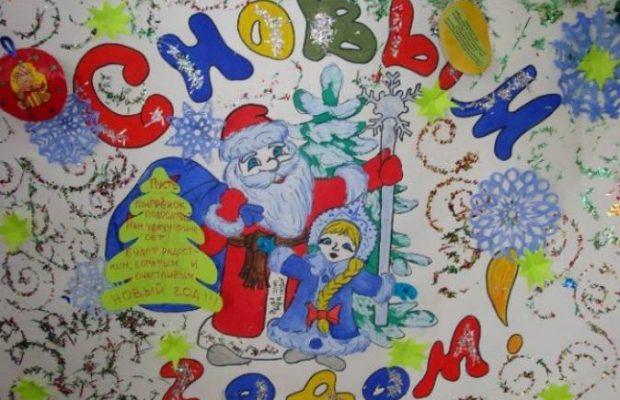 Нарисованный плакат к Новому году своими руками