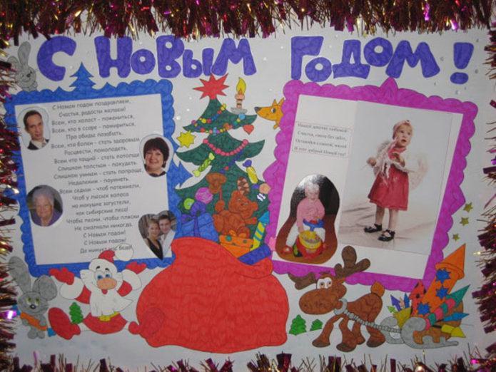 Плакат к Новому году с использованием фотографий