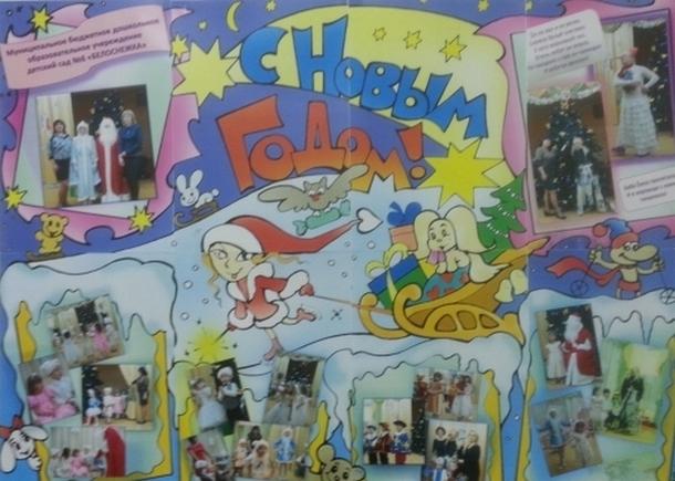 Фото с прошлого Нового года в оформлении плаката