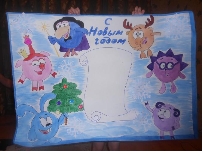 Плакат к Новому году со Смешариками