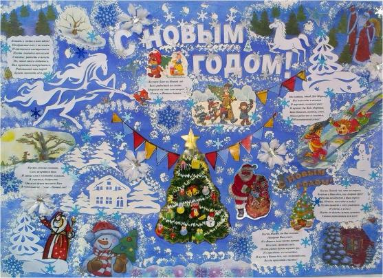 Новогодний плакат из вырезок