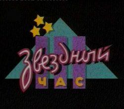 Логотип передачи Звездный час