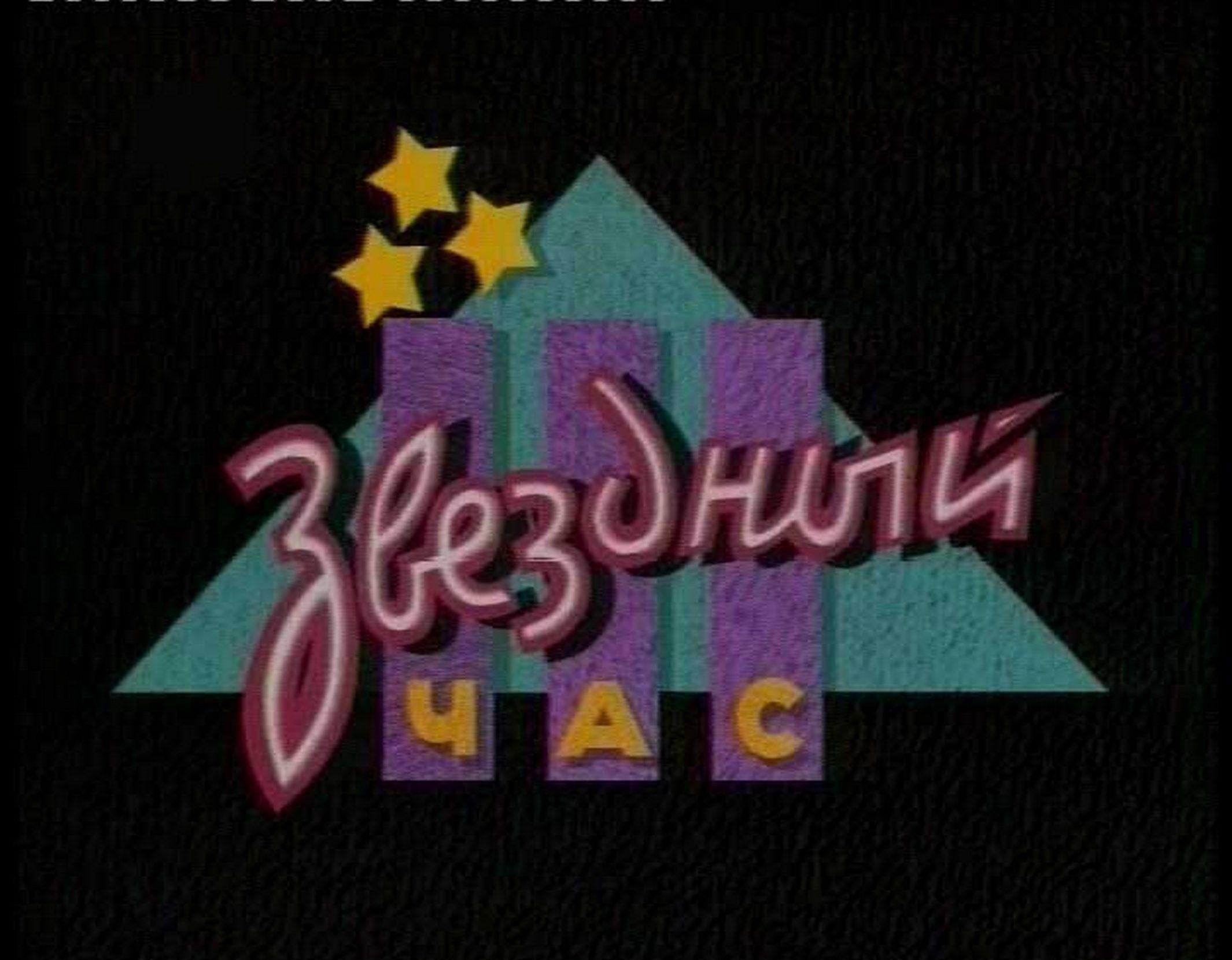 Тест: помните ли вы шоу и телесериалы 90-х?