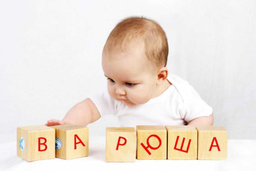 Как имя может повлиять на жизнь ребенка