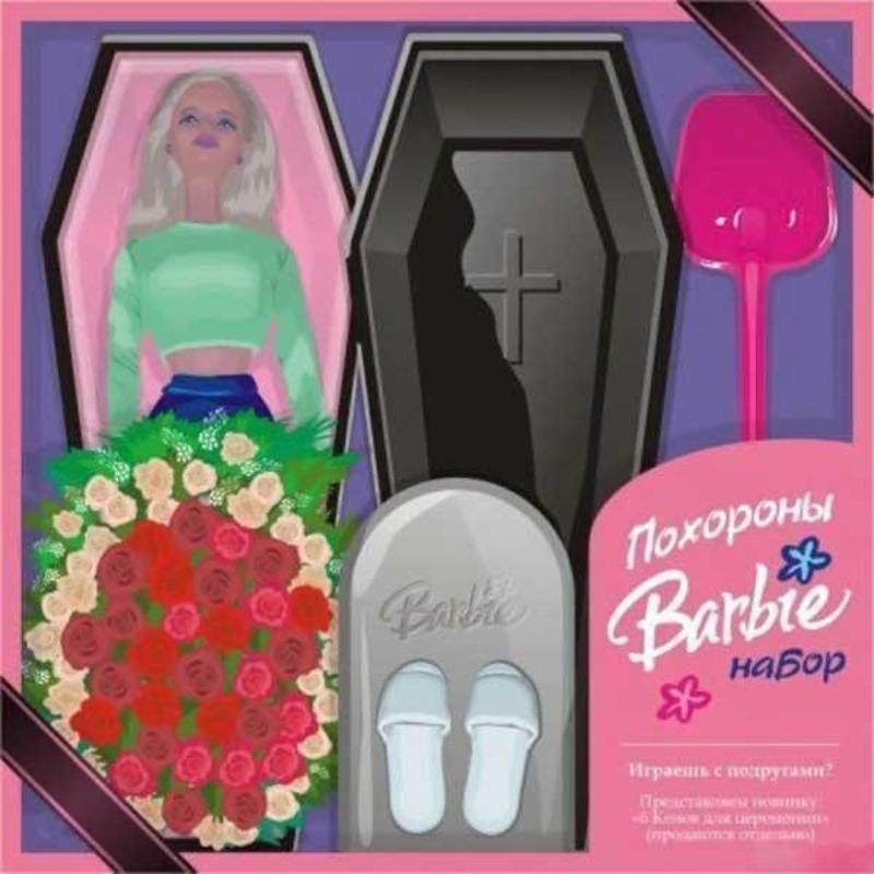 Похороны Барби